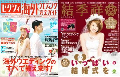 ゼクシィ海外ウエディング完全ガイド18/23発売号