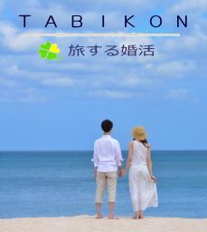 TABIKON 旅する婚活